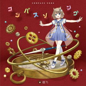 コンパスソング (初回限定盤 CD+DVD)