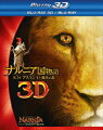 ナルニア国物語 第3章 アスラン王と魔法の島 3D・2Dブルーレイセット【Blu-ray】
