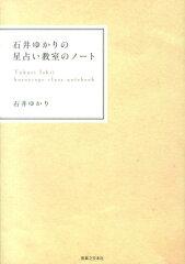 石井ゆかりの星占い教室のノート [ 石井ゆかり ]
