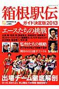 【送料無料】箱根駅伝ガイド決定版(2013) [ 読売新聞社 ]