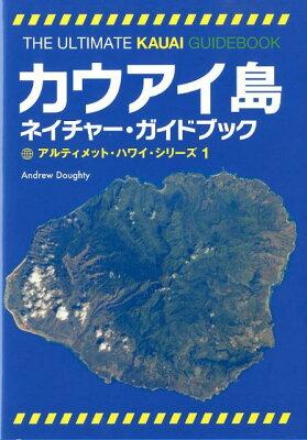 【送料無料】カウアイ島ネイチャー・ガイドブック [ アンドリュー・ダウティー ]