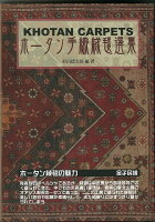 【バーゲン本】ホータン手織絨毯選集