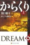 からくり夢時計(上) DREAM∞CLOCKS (アルファポリス文庫) [ 川口雅幸 ]