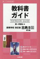 教科書ガイド 第一学習社版 改訂版 古典B 漢文編 [古B 351,352]