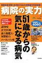 病院の実力(51歳からの気になる病気) (Yomiuri special) [ 読売新聞社 ]