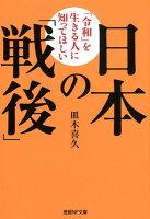 「令和」を生きる人に知ってほしい日本の「戦後」