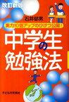 中学生の勉強法改訂新版 実力10倍アップのひけつ公開! [ 石井郁男 ]