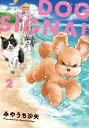 DOG SIGNAL 2 (BRIDGE COMICS) [ みやうち 沙矢 ]