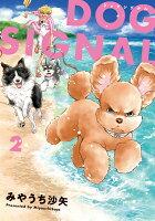 DOG SIGNAL 2巻