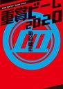 重賞ビーム 2020 [ 亀谷 敬正 ]