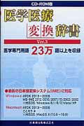 医学医療変換辞書 CD-ROM版(Ver.3) [ 医歯薬出版 ]