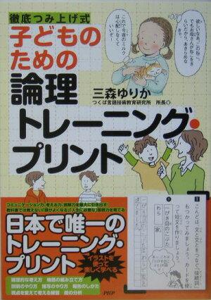 子どものための論理トレーニング・プリント