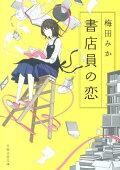 文芸文庫 書店員の恋