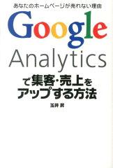 Google Analyticsで集客・売上をアップする方法 [ 玉井昇 ]