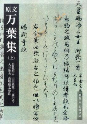 万葉集(上)