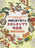 沖縄三線で奏でるスタジオジブリ作品集