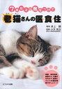 老猫さんの医・食・住 7歳以上は気をつけて [ 井上緑 ]