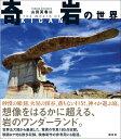 楽天ブックスで買える「奇岩の世界 [ 山田 英春 ]」の画像です。価格は2,160円になります。