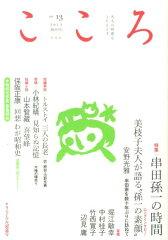 【送料無料】こころ 2013 Vol.13 [ 平凡社こころ編集部 ]