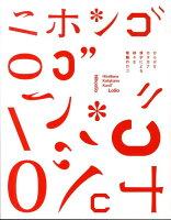 9784756240132 - 2021年ロゴデザインの勉強に役立つ書籍・本まとめ
