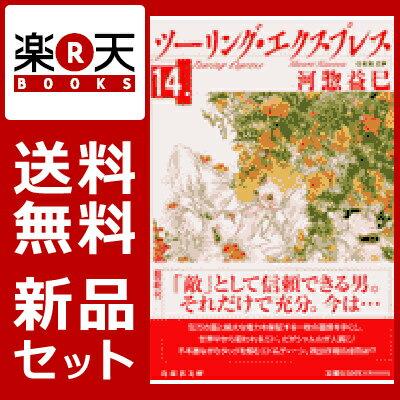 ツーリングEXP. 漫画文庫版 1-14巻セット (白泉社文庫) [ 河惣益巳 ]