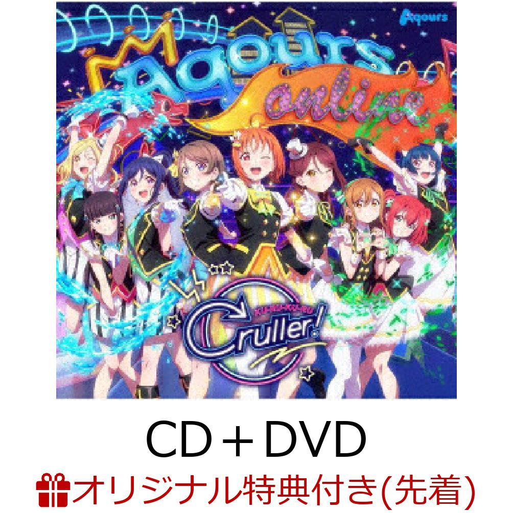 CD, アニメ !! PVKU-RU-KU-RU Cruller!(CDDVD)(L) Aqours