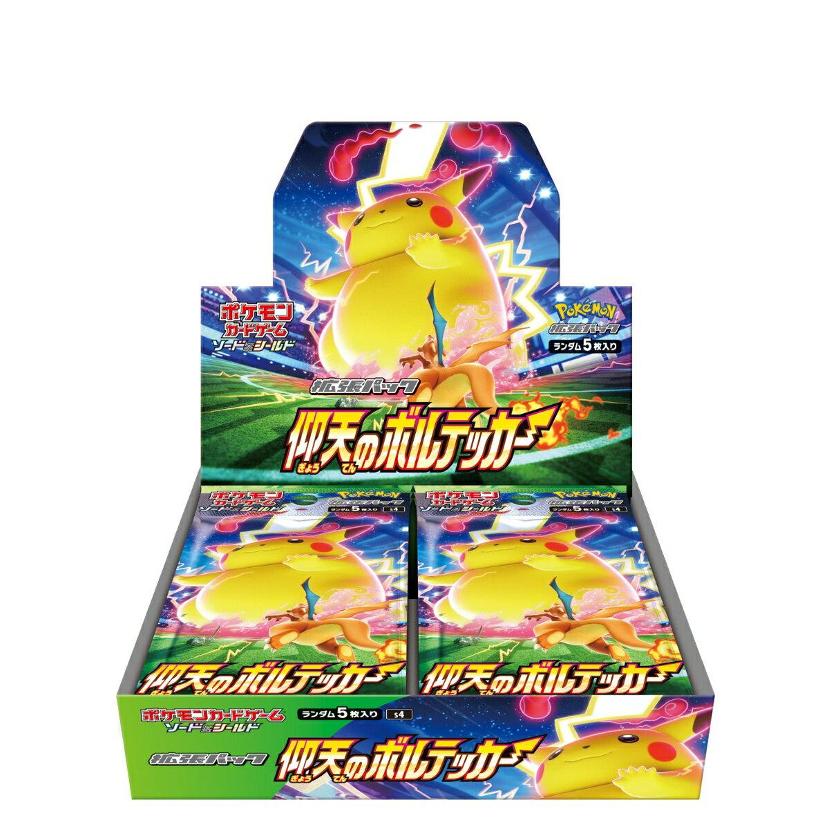 ポケモンカードゲーム ソード&シールド 拡張パック 「仰天のボルテッカー」
