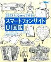 CSS3 & jQueryで作るスマートフォンサイトUI図鑑 (WEB PROFESSIONAL) [ 礒田優 ]