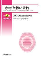 口腔癌取扱い規約 第2版
