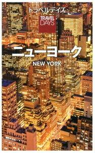 【楽天ブックスならいつでも送料無料】ニューヨーク