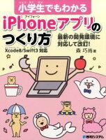小学生でもわかるiPhoneアプリのつくり方 Xcode8/Swift3対応