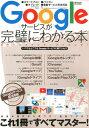 Googleサービスが完璧にわかる本 (メディアックスMOOK)