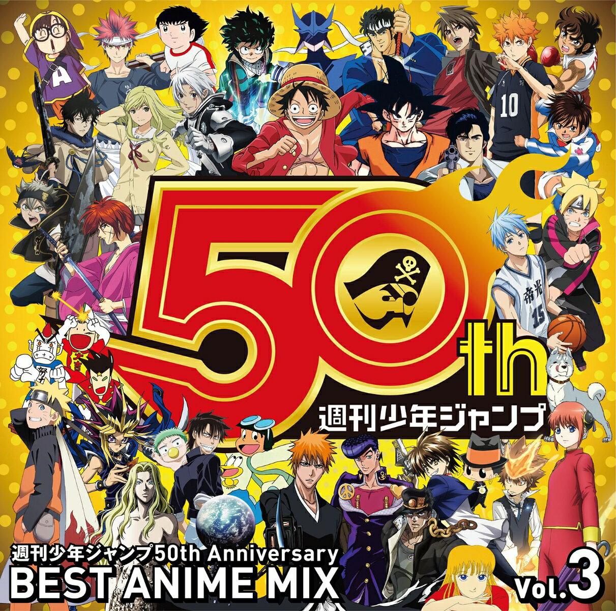 週刊少年ジャンプ50th Anniversary BEST ANIME MIX vol.3画像