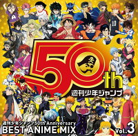週刊少年ジャンプ50th Anniversary BEST ANIME MIX vol.3