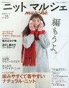 ニットマルシェ(vol.25(2020秋/冬)) 編みやすくて着やすいナチュラル・ニット (Heart Warming Life Series)