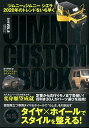 JIMNY CUSTOM BOOK(VOL.8) 特集:タイヤ×ホイールでスタイルを整える! (文友
