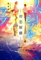リバーシブル・ラブ 初恋解離 (LINE文庫)