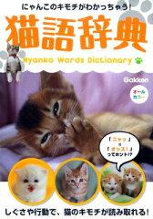 猫語辞典 [ 今泉忠明 ]