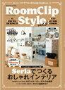 RoomClip Style(vol.3) (Fusosha mook)