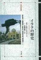 【バーゲン本】イラクの歴史