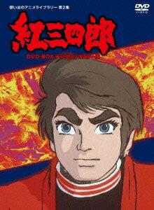 紅三四郎 DVD-BOX デジタルリマスター版画像