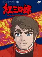 紅三四郎 DVD-BOX デジタルリマスター版