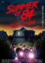 サマー・オブ・84【Blu-ray】 [ ジュダ・ルイス ]