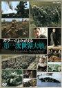 カラーでよみがえる第一次世界大戦 DVD-BOX [ (ドキュメンタリー) ]