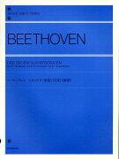 ベートーヴェン 全音楽譜出版社