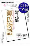 【送料無料】100分de名著(2012年4月)