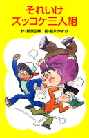 『それいけズッコケ三人組』の画像