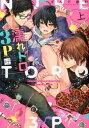 濡れトロ3P 大人のオモチャモニター(上) (KiR comics) [ ずんだ餅粉 ]