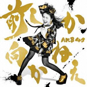 """【送料無料】【先着:""""オリジナル生写真""""】前しか向かねえ(TypeC 初回限定盤 CD+DVD) [ AKB48 ]"""