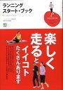 【送料無料】ランニング・スタート・ブック